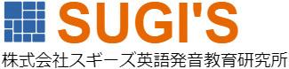 株式会社スギーズ英語発音教育研究所